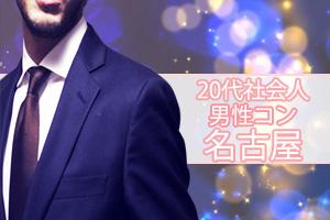 名古屋,20代,街コン