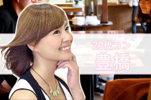 toyohashi20dai