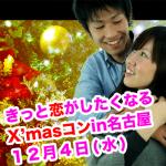 街コン,金沢,石川,名古屋,三河,恋愛ショコラコン,名古屋東海街コン,出会い,合コン,クリスマスコン
