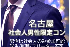 shakai-nagoya1