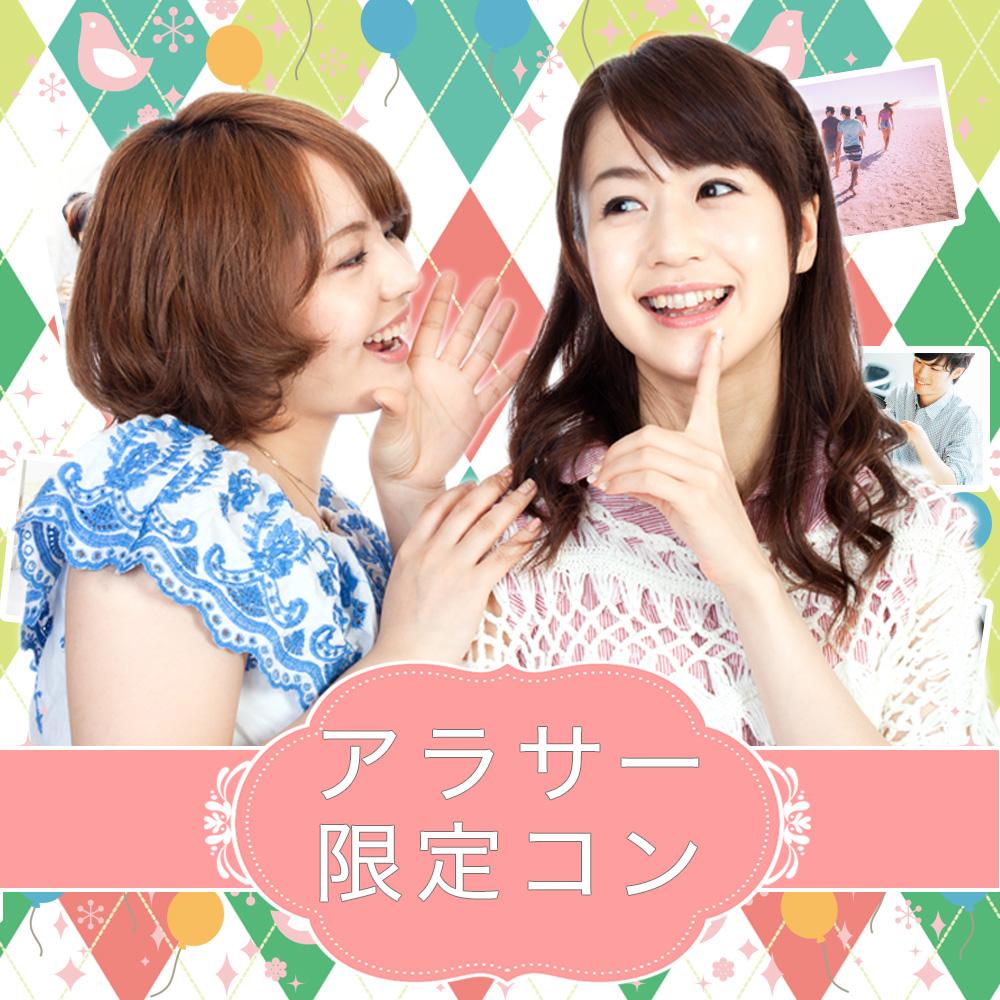街コン,アラサー,柚柚〜yuyu〜浜松駅前店,浜松