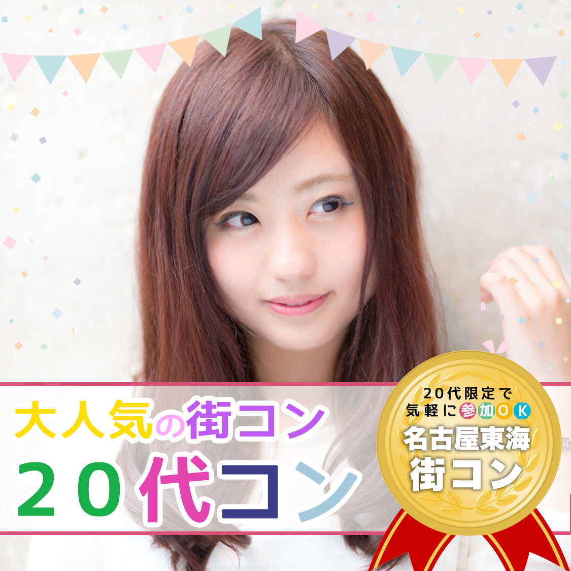 街コン,若い,四季彩 仙台駅前店,仙台